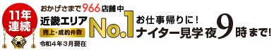 近畿圏No.1 ナイター営業夜9時まで