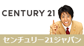 センチュリー21ジャパン