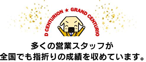 個人成績でも全国3位、関西圏1位を受賞!