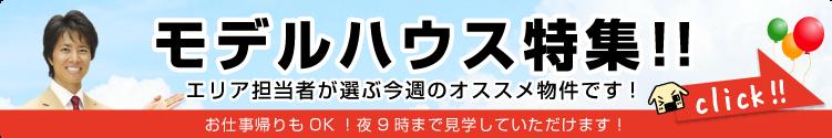 モデルハウス完成見学会開催中!!