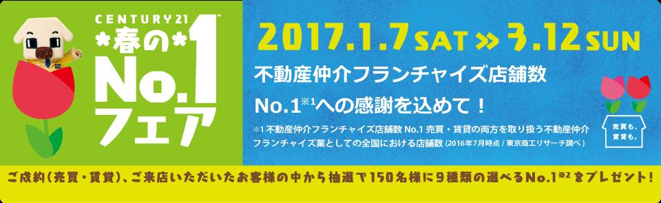 フェア・キャンペーン