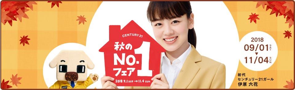 2018 秋のNo.1フェア!
