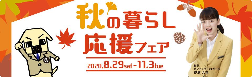 センチュリー21 秋の暮らし応援フェア