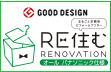 Re住むリノベーション