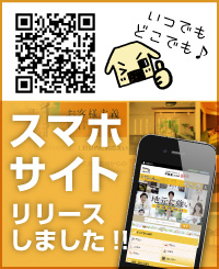 スマホサイトできました!